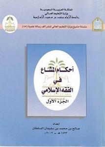 أحكام المشاع في الفقه الإسلامي