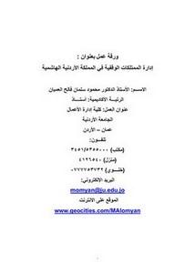 إدارة الممتلكات الوقفية في المملكة الأردنية الهاشمية