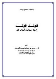 الوقف المؤقت حكمه ونطاقه وأسباب حله