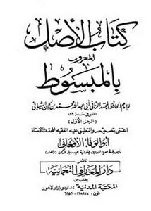 كتاب الأصل المعروف بالمبسوط