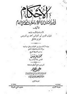 الأحكام في تمييز الفتاوى عن الأحكام وتصرفات القاضي والإمام