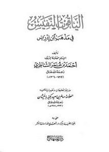 شرح الياقوت النفيس في مذهب ابن إدريس مذيلًا بتعليقات سالم بن سعيد بكير باغيثان