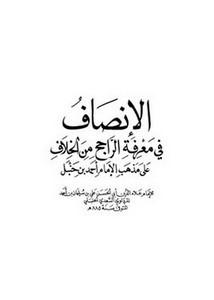 الإنصاف في معرفة الراجح من الخلاف على مذهب الإمام أحمد بن حنبل