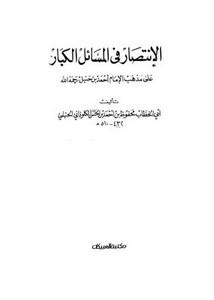 الانتصار في المسائل الكبار على مذهب الإمام أحمد بن حنبل