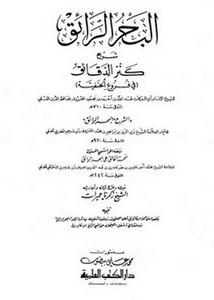البحر الرائق شرح كنز الدقائق وبهامشه منحة الخالق على البحر الرائق- الكتب العربية