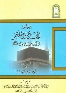 دليل الحاج والمعتمر وزائر مسجد الرسول ﷺ