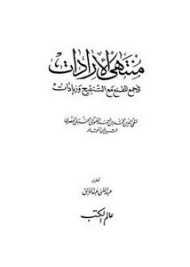 منتهى الإرادات في جمع المقنع مع التنقيح وزيادات- عالم الكتب