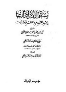 منتهى الإرادات في جمع المقنع مع التنقيح وزيادات- الرسالة