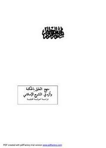 منهج التعليل بالحكمة وأثره في التشريع الإسلامي دراسة أصولية تحليلية