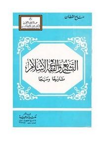 التشريع والفقه في الإسلام تاريخًا ومنهجًا