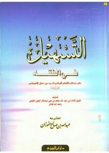 التسهيل في الفقه على مذهب الإمام أحمد بن حنبل الشيباني