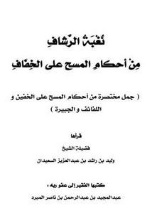 نغبة الرشاف من أحكام المسح على الخفاف جمل مختصرة من أحكام المسح على الفخين واللفائف والجبيرة