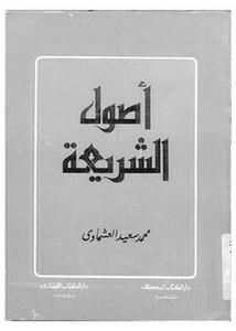 أصول الشريعة- دار الكتاب المصري