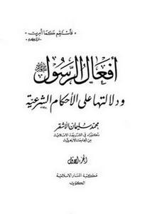 أفعال الرسول ﷺ ودلالتها علي الأحكام الشرعية