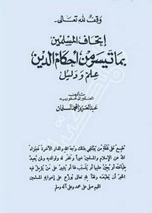 إتحاف المسلمين بما تيسر من أحكام الدين علم ودليل