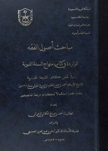 مباحث أصول الفقه الواردة في كتاب منهاج السنة النبوية في نقض كلام الشيعة القدرية، لشيخ الإسلام ابن تيمية
