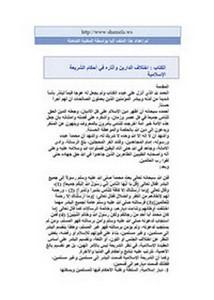 اختلاف الدارين وآثاره في أحكام الشريعة الإسلامية