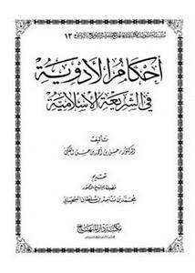 أحكام الأدوية في الشريعة الإسلامية