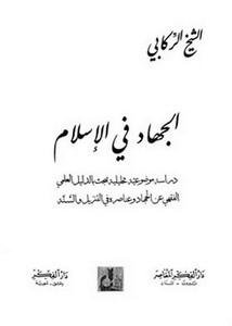 الجهاد في الإسلام دراسة موضوعية تحليلية تبحث بالدليل العلمي الفقهي عن الجهاد وعناصره في التنزيل والسنة
