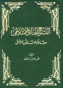التشريع الجنائي الإسلامي مقارناً بالقانون الوضعي