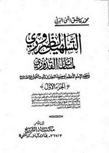 التسهيل الضروري لمسائل القدوري- متبة الشيخ