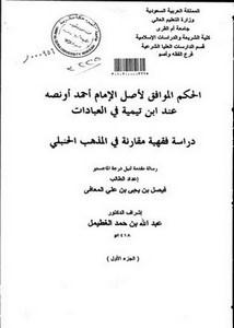 الحكم الموافق لأصل الإمام أحمد أو نصه عند ابن تيمية في العبادات دراسة فقهية مقارنة في المذهب الحنبلي