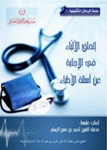 إتحاف الألباء في الإجابة عن أسئلة الأطباء