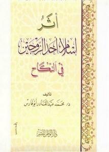 أثر إسلام أحد الزوجين في النكاح
