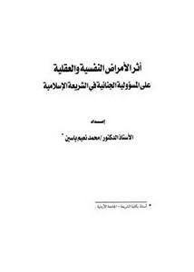 أثر الأمراض النفسية والعقلية على المسؤولية الجنائية في الشريعة الإسلامية