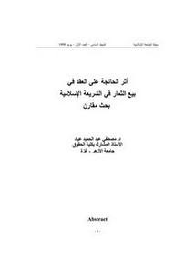 أثر الجائحة على العقد في بيع الثمار في الشريعة الإسلامية