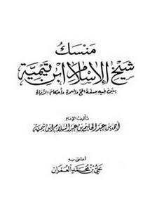 منسك شيخ الإسلام ابن تيمية بين فيه صفة الحج والعمرة وأحكام الزيارة