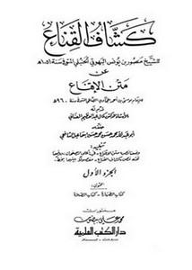 كشاف القناع عن متن الإقناع وزارة العدل pdf