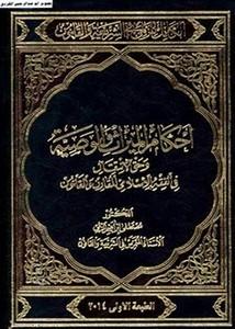 أحكام الميراث والوصية وحق الانتقال في الفقه الإسلامي المقارن والقانون
