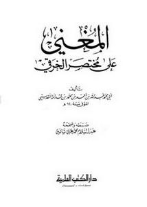 تصفح وتحميل كتاب المغني على مختصر الخرقي Pdf مكتبة عين الجامعة