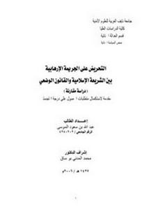 التحريض على الجريمة الإرهابية بين الشريعة الإسلامية والقانون الوضعي دراسة مقارنة