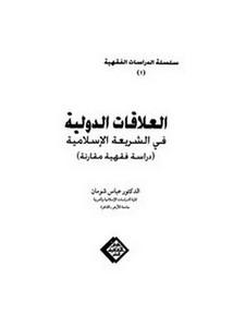العلاقات الدولية في الشريعة الإسلامية دراسة فقهية مقارنة