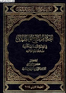 أحكام الزواج والطلاق في الفقه الإسلامي المقارن دراسة مقارنة بالقانون