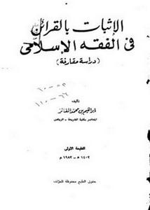 الإثبات بالقرائن في الفقه الإسلامي دراسة مقارنة