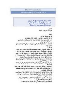 حكم التمثيل للشيخ بكر أبو زيد