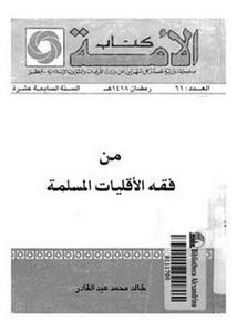 كتاب الزكاة للقرضاوي pdf