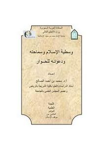 وسطية الإسلام وسماحته ودعوته للحوار