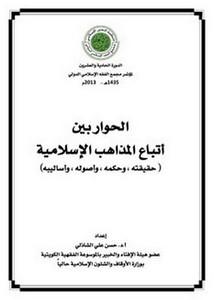 الحوار بين أتباع المذاهب الإسلامية- الشاذلي