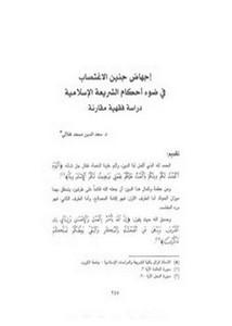 إجهاض جنين الاغتصاب في ضوء أحكام الشريعة الإسلامية دراسة فقهية مقارنة
