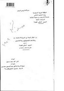 أحكام البغاة في الشريعة الإسلامية
