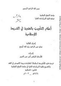 أحكام التأديب بالعقوبة في الشريعة الإسلامية