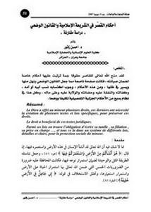 أحكام القصر في الشريعة الإسلامية والقانون الوضعي دراسة مقارنة