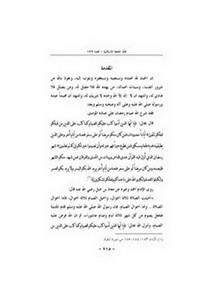 أحكام القضاء في الإسلام