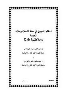 أحكام المسبوق في صفة الصلاة وصلاة الجمعة دراسة فقهية مقارنة