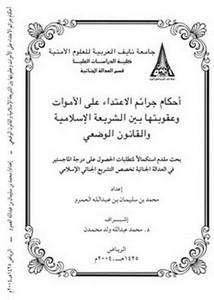 أحكام جرائم الاعتداء على الأموات وعقوبتها بين الشريعة الإسلامية والقانون الوضعي