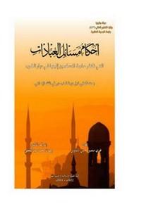 أحكام مسائل العبادات التي تكثر حاجة المسلمين إليها في ديار الغرب